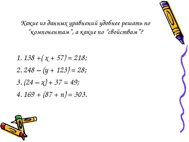 """Какие из данных уравнений удобнее решать по """"компонентам"""", а какие по """"свойст..."""