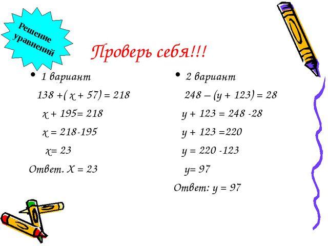 Проверь себя!!! 1 вариант 138 +( х + 57) = 218 х + 195= 218 х = 218-195 х= 23...