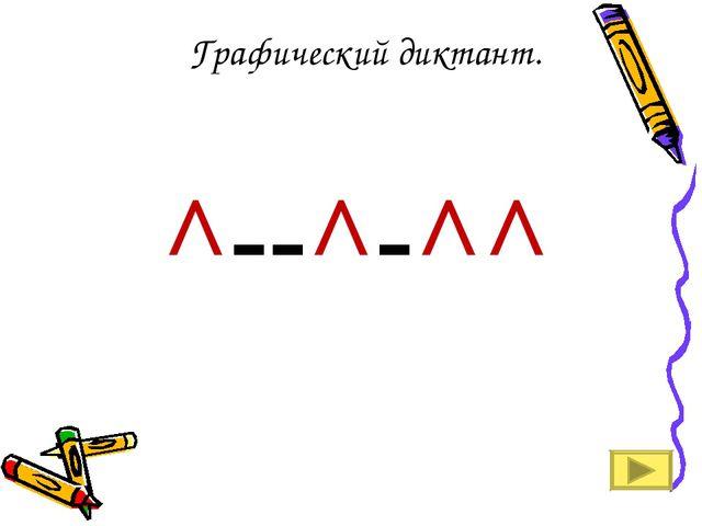 Графический диктант. ^--^-^^