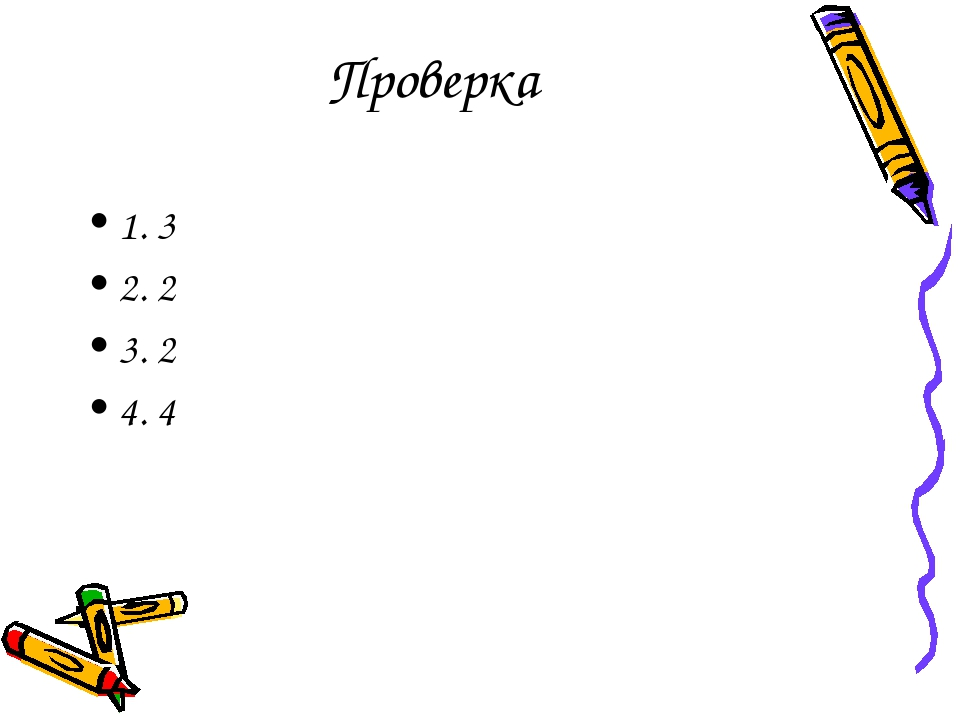 Проверка 1. 3 2. 2 3. 2 4. 4