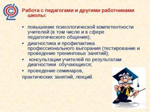 Работа с педагогами и другими работниками школы: повышение психологической ко