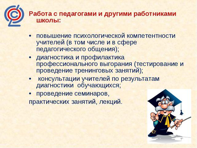 Работа с педагогами и другими работниками школы: повышение психологической ко...