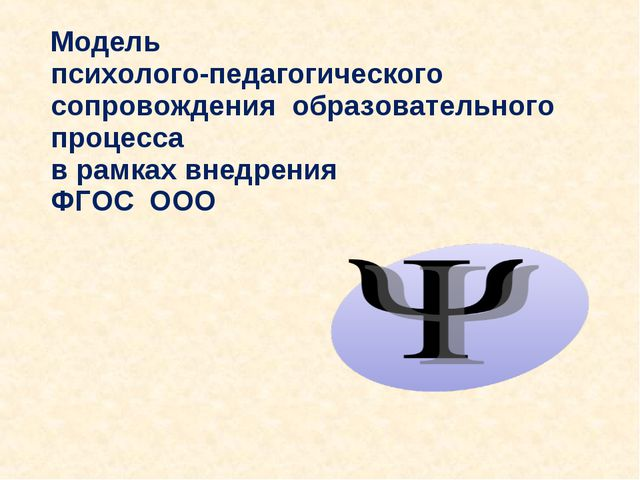 Модель психолого-педагогического сопровождения образовательного процесса в р...