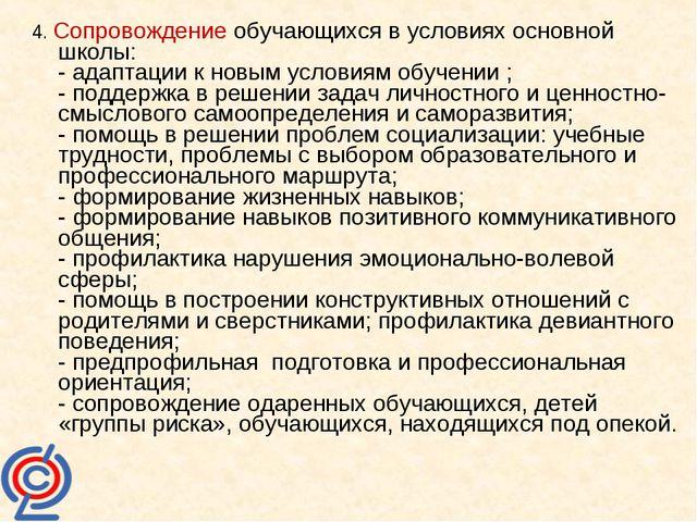 4. Сопровождение обучающихся в условиях основной школы: - адаптации к новым...