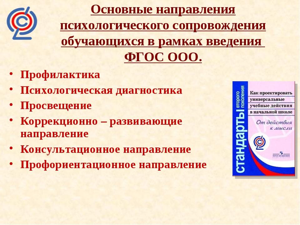 Основные направления психологического сопровождения обучающихся в рамках введ...