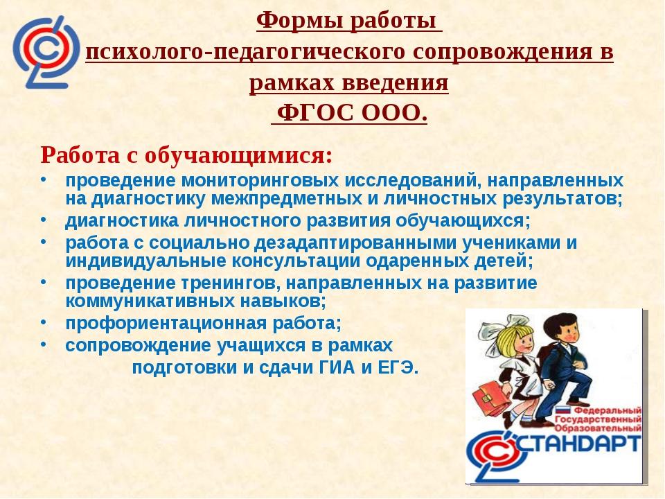 Формы работы психолого-педагогического сопровождения в рамках введения ФГОС О...