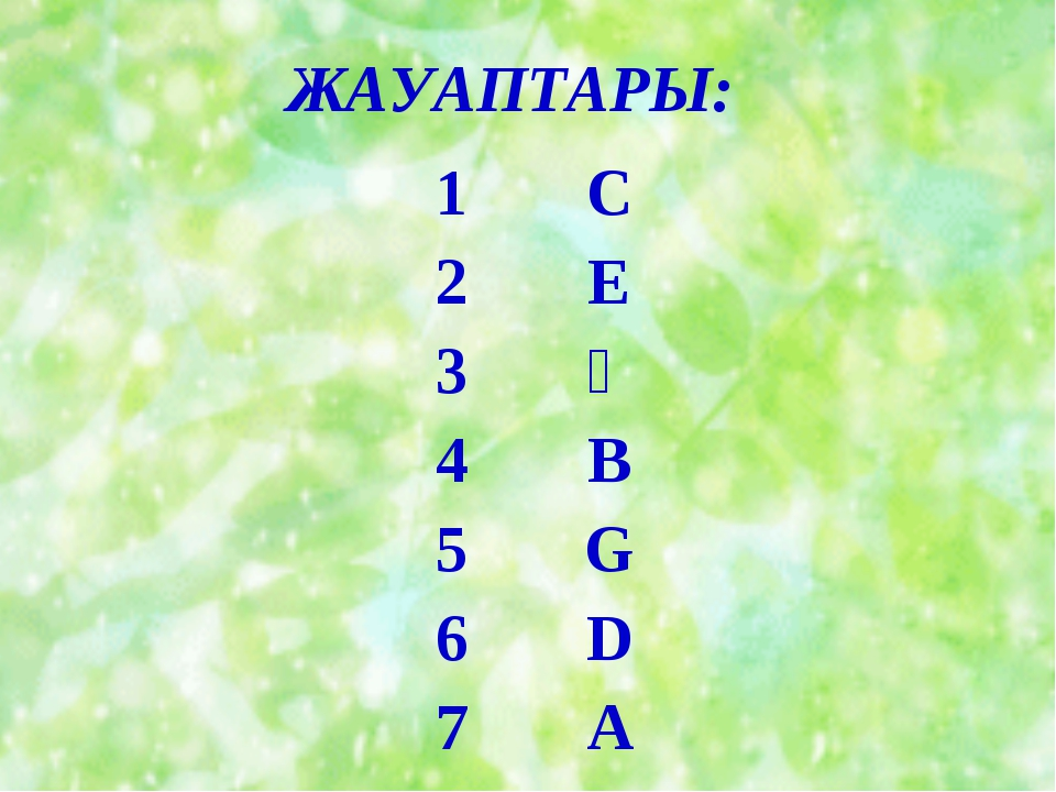 ЖАУАПТАРЫ: 1С 2Е 3Ғ 4В 5G 6D 7A
