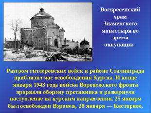 Воскресенский храм Знаменского монастыря во время оккупации. Разгром гитлеров