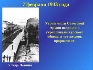 7 февраля 1943 года Улица Ленина Утром части Советской Армии подошли к укрепл