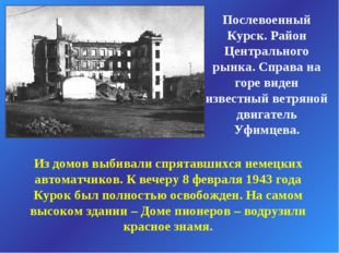 Послевоенный Курск. Район Центрального рынка. Справа на горе виден известный