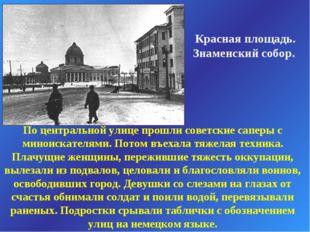 Красная площадь. Знаменский собор. По центральной улице прошли советские сапе