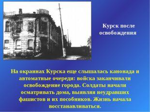 Курск после освобождения На окраинах Курска еще слышалась канонада и автоматн