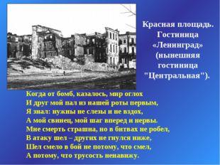 """Красная площадь. Гостиница «Ленинград» (нынешняя гостиница """"Центральная""""). Ко"""