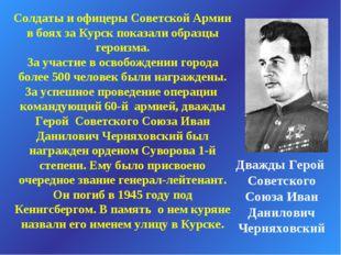Дважды Герой Советского Союза Иван Данилович Черняховский Солдаты и офицеры С