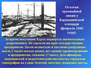 Остатки трамвайной линии у Барнышевской площади (февраль 1943 года). За время