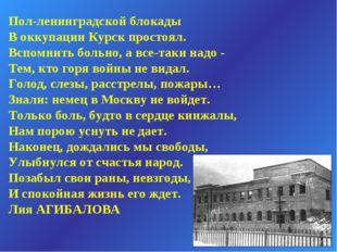 Пол-ленинградской блокады В оккупации Курск простоял. Вспомнить больно, а все