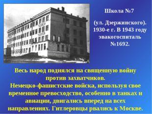 Школа №7 (ул. Дзержинского). 1930-е г. В 1943 году эвакогоспиталь №1692. Весь