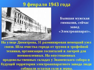 9 февраля 1943 года Бывшая мужская гимназия, сейчас завод «Электроаппарат». Н