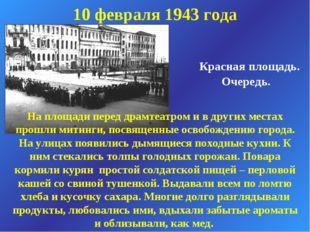 10 февраля 1943 года Красная площадь. Очередь. На площади перед драмтеатром