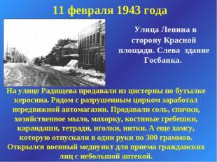 11 февраля 1943 года Улица Ленина в сторону Красной площади. Слева здание Го