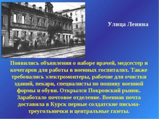 Улица Ленина Появились объявления о наборе врачей, медсестер и кочегаров для
