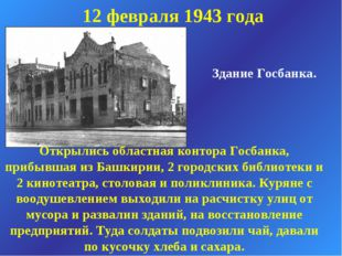 Здание Госбанка. 12 февраля 1943 года Открылись областная контора Госбанка,
