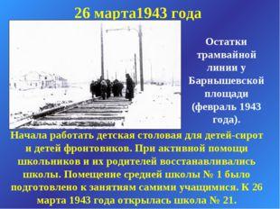 Остатки трамвайной линии у Барнышевской площади (февраль 1943 года). 26 марта