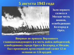 Залп первого салюта в Москве честь воинов, освободивших Белгород и Орёл. 5 ав