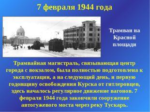 Трамваи на Красной площади 7 февраля 1944 года Трамвайная магистраль, связыва