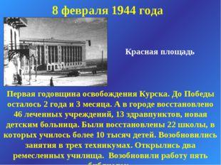 Красная площадь 8 февраля 1944 года Первая годовщина освобождения Курска. До