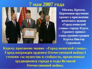 Москва, Кремль. Церемония вручения грамот о присвоении почетного звания «Горо