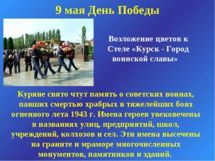 Возложение цветов к Стеле «Курск - Город воинской славы» 9 мая День Победы Ку