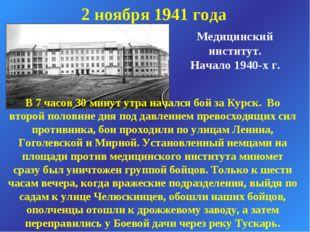 2 ноября 1941 года Медицинский институт. Начало 1940-х г. В 7 часов 30 минут