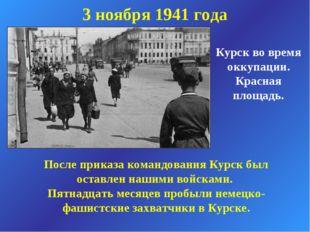 3 ноября 1941 года Курск во время оккупации. Красная площадь. После приказа к