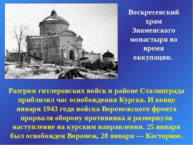 Воскресенский храм Знаменского монастыря во время оккупации. Разгром гитлеров...