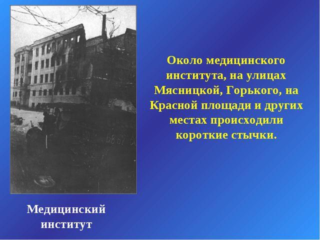 Медицинский институт Около медицинского института, на улицах Мясницкой, Горьк...