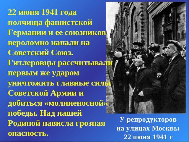22 июня 1941 года полчища фашистской Германии и ее союзников вероломно напали...
