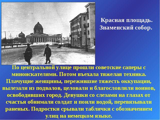 Красная площадь. Знаменский собор. По центральной улице прошли советские сапе...