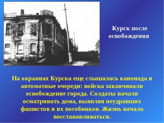 Курск после освобождения На окраинах Курска еще слышалась канонада и автоматн...