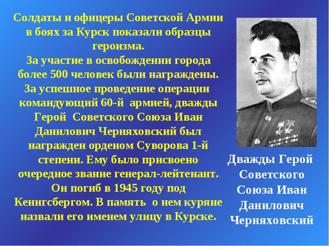 Дважды Герой Советского Союза Иван Данилович Черняховский Солдаты и офицеры С...
