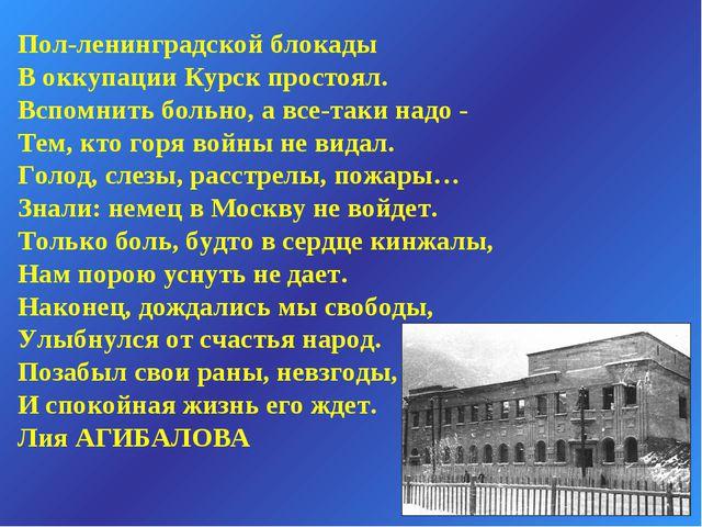 Пол-ленинградской блокады В оккупации Курск простоял. Вспомнить больно, а все...