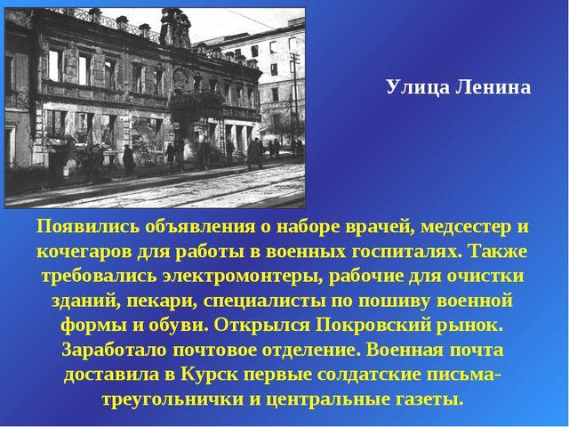 Улица Ленина Появились объявления о наборе врачей, медсестер и кочегаров для...