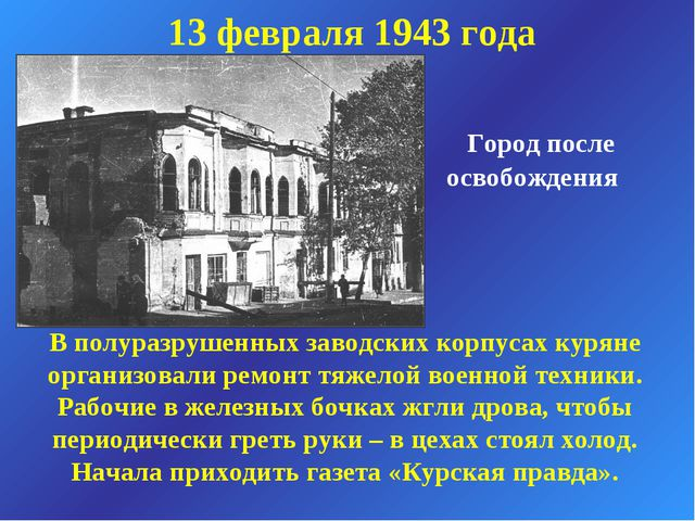 Город после освобождения 13 февраля 1943 года В полуразрушенных заводских ко...