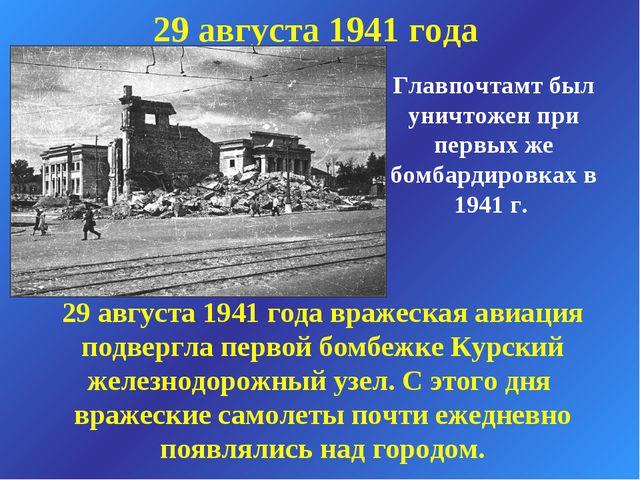 29 августа 1941 года Главпочтамт был уничтожен при первых же бомбардировках в...