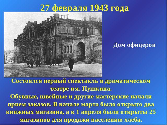 27 февраля 1943 года Состоялся первый спектакль в драматическом театре им. П...
