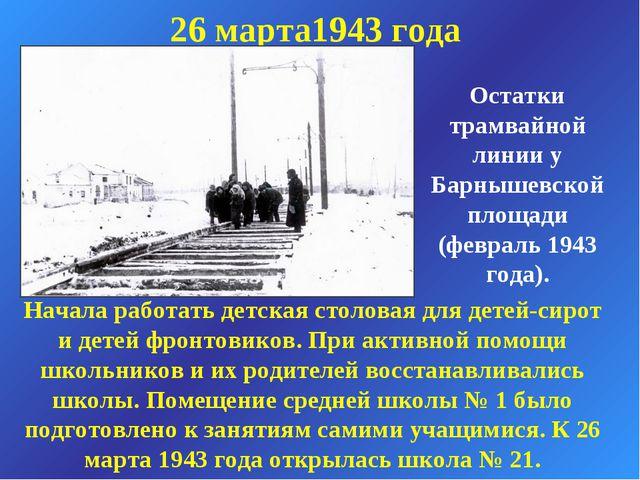 Остатки трамвайной линии у Барнышевской площади (февраль 1943 года). 26 марта...