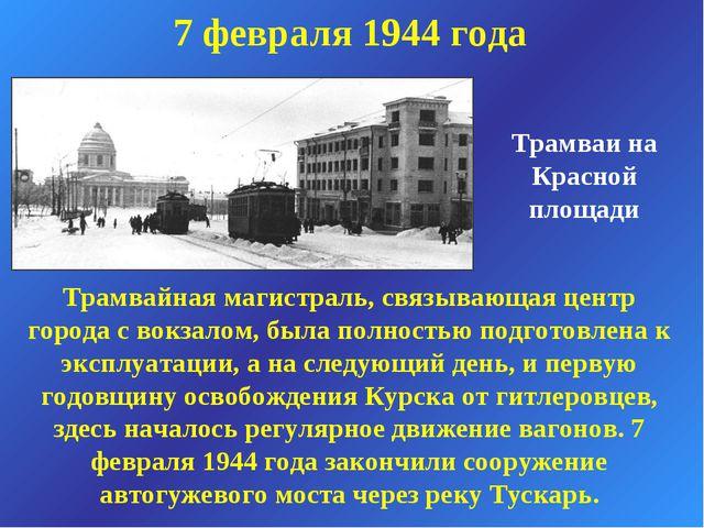 Трамваи на Красной площади 7 февраля 1944 года Трамвайная магистраль, связыва...
