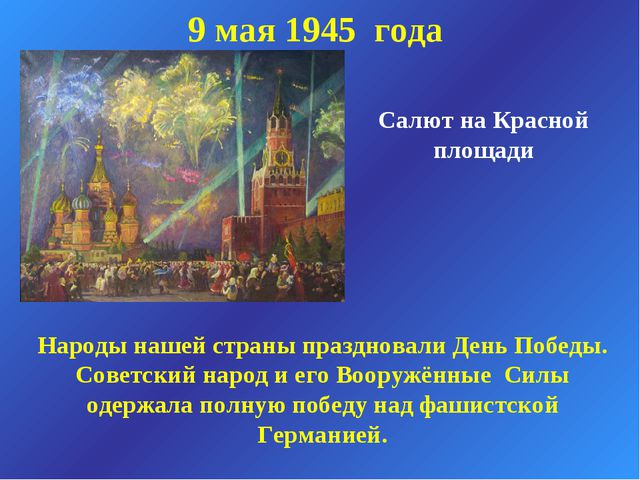 Салют на Красной площади 9 мая 1945 года Народы нашей страны праздновали День...