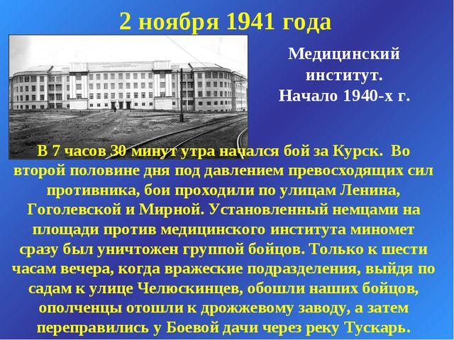 2 ноября 1941 года Медицинский институт. Начало 1940-х г. В 7 часов 30 минут...