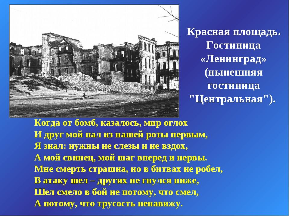 """Красная площадь. Гостиница «Ленинград» (нынешняя гостиница """"Центральная""""). Ко..."""